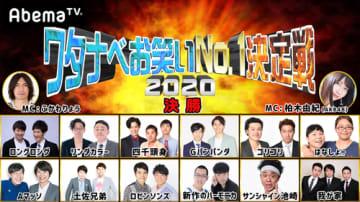 ナベプロ芸人で1番面白い芸人は…決勝大会を生放送!