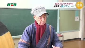 東京オリンピック聖火ランナーに選ばれた被爆者~戦後75年目に伝えたいこと【長崎発】
