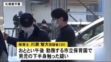 勤務する保育園で園児の下半身触った保育士送検 「興味があってやった」 ほかにも被害報告 札幌市