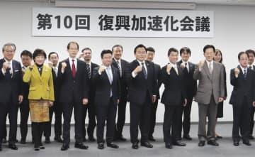 仙台市で開かれた復興加速化会議で記念撮影する参加者。前列右から4人目は赤羽国交相=18日午後
