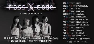 PassCode、自身最大規模となる2万人動員の全国ツアー+ファンクラブ限定ツアー開催決定!