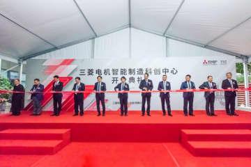 三菱電機、上海に「スマート製造科創センター」を開設