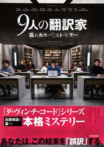 【海外ドラマファンにオススメしたい新作映画】『9人の翻訳家 囚われたベストセラー』
