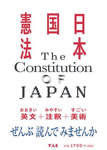 「天才バカボン」と「日本国憲法」の意外な関係