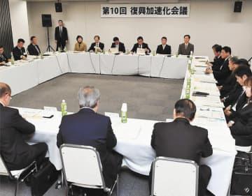 赤羽国交相と被災3県知事らが意見交換した復興加速化会議