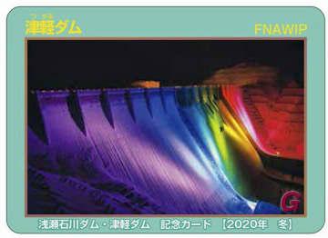 津軽ダムの記念ダムカード
