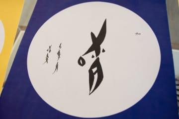 神秘の文字「女書」で新春を迎えよう 湖南省江永県