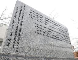 阪神・淡路大震災で犠牲になった宝塚市民72人が刻銘された「追悼の碑」。遺族が望まなかったり連絡が取れなかったりした46人分のスペースが空けてある=宝塚市小林、ゆずり葉緑地