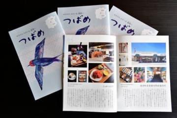 建部町地区の飲食店や宿泊施設を紹介するガイドブック「つばめ」