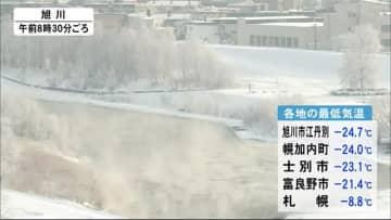 道内厳しい冷え込み 旭川市江丹別でー24.7℃ センター試験2日目予定通り実施 旭川市・札幌
