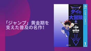 「ダイの大冒険」アニメ、この原作シーン超えられる?ランキング!