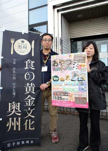 25日のおやつフェスをPRするキャラバン隊の髙橋さん(右)と佐藤さん