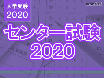 【センター試験2020】問題・解答速報スタート、2日目(1/19)理科・数学