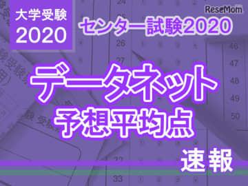 【センター試験2020】予想平均点(1/19速報)文系5教科8科目556点・理系5教科7科目552点…データネット