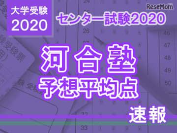【センター試験2020】予想平均点(1/19速報)5教科7科目は文系549点・理系552点…河合塾