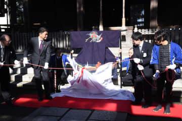 お披露目式で万祝の除幕を行う関係者=松原神社