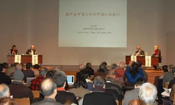 多くの参加者から自然環境破壊への懸念の声が上がったシンポジウム=川崎市麻生区の麻生市民館