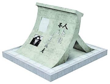 三木元首相の記念碑の完成イメージ(阿南高専提供)
