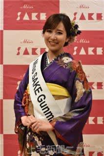 「Miss SAKE」の本県代表に選出された福田さん