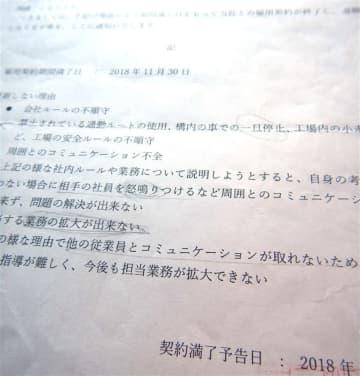 障害特性理由に雇い止め 福岡の工場「意思疎通できぬ」主張食い違い