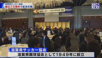滋賀県サッカー協会 創立70周年