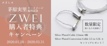 AZLA、「ZWEI」購入者に純正オプションケーブルをプレゼント。茅原実里の起用を記念