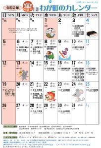 令和2年 1月わが町のカレンダー
