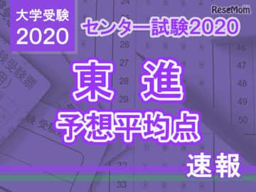 【センター試験2020】予想平均点(1/20発表)5教科7科目は文系553点・理系552点…東進