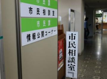 福知山市役所の情報公開コーナー。情報公開請求に関する市の指針について懸念の声が上がっている(同市内記)
