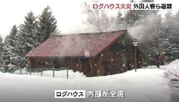 北海道留寿都村のログハウスで火事 内部全焼 外国人宿泊客ら32人が一時避難