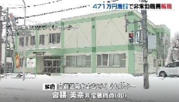 「生活費が不足するたびに着服」 471万円着服の女性非常勤職員が解職処分に 北海道札幌市