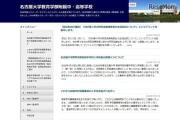 名古屋大学教育学部附属中学校・高等学校