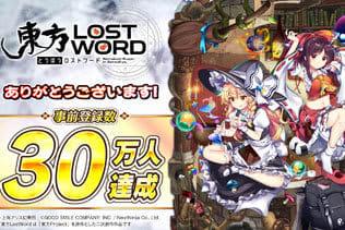 『東方LostWord』事前登録数30万人突破!絵札「博麗霊夢」を追加プレゼント─開発中のゲーム画面を初公開
