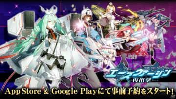 美少女×戦闘機育成シミュレーションRPG「エースヴァージン:再出撃」ストアでの事前予約が開始!