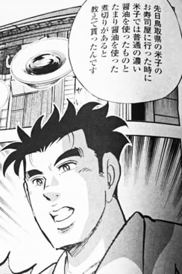 『江戸前の旬』原作者が語る「寿司ダレはスポイトで1滴!」