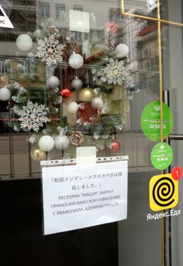 モスクワの牛丼松屋、半年で閉店