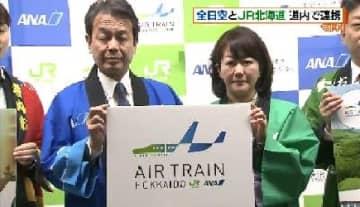 全日空で到着した人に周遊フリーパス 空の便とJRの連携強化 4月から 北海道