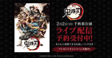 DMM、舞台「鬼滅の刃」千秋楽公演をライブ配信。見逃しパック付きで3800円