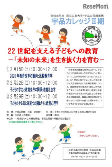 22世紀を支える子どもへの教育―「未知の未来」を生き抜く力を育む―
