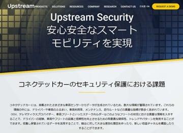 富士通、Upstream Securityとコネクテッドカーのセキュリティ分野で協業 画像