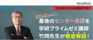 2020年度センター試験「英語」を徹底解説