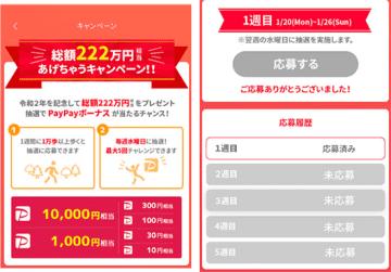 1月20日~2月23日で「WalkCoinで総額222万円相当あげちゃうキャンペーン」を実施する