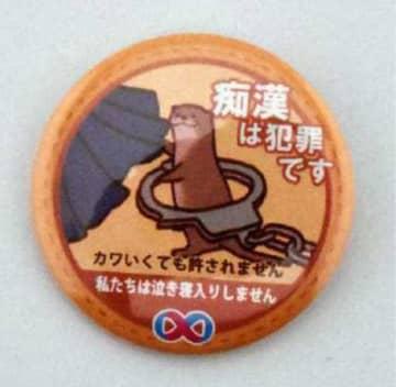 江口さんがデザインした痴漢抑止を訴える缶バッジ