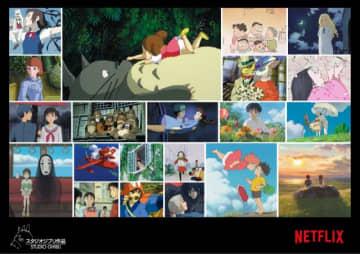 Netflixが世界配信するスタジオジブリ作品