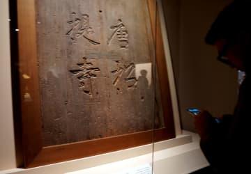鑑真和上と唐招提寺東山魁夷作品展、来場者に好評