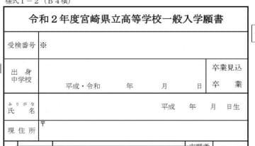 2020年度入学の県立高願書から、氏名欄の横にあった性別欄がなくなる