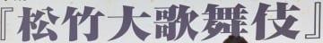 松竹、歌舞伎で4月から休演日 「働き方改革進めるため重要」 画像