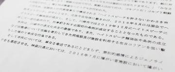 脅迫年賀状非難、「根絶向け闘う」 自由法曹団神奈川支部