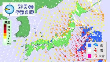 21日(火)午前9時の雨・雪・風の予想