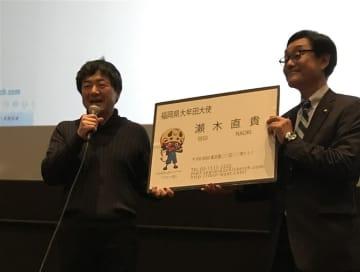 映画「いのちスケッチ」瀬木監督 大牟田大使に任命